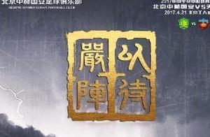 """北京国安发布赛前海报:""""严阵以待"""" 新""""京津德比""""一触即发!"""