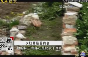 女子外出打工离奇失踪 汉江边现女尸 三角关系引发命案