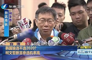 韩国瑜可能会选2020?柯文哲:几率蛮高的 不过我不在乎