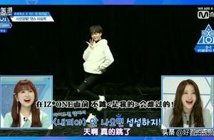 PRODUCE X 101:爱豆跳女团舞