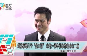 """郑嘉颖曝儿子""""很江湖"""" 称过一两年再和陈凯琳生二胎"""