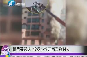 楼房突起火 19岁小伙开吊车救14人