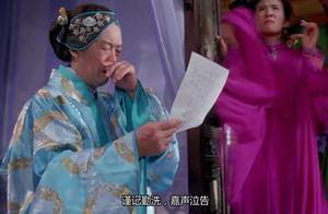 《花田喜事》最无厘头的一段,据说拍摄时整个剧组都笑场了!