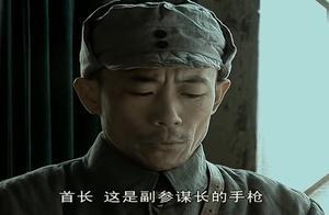 亮剑:参谋长壮烈牺牲,尸首未全只留手枪,首长缅怀