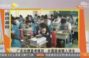 为杜绝高考移民乱象,广东省教育厅成立工作组,全面排查转入学生