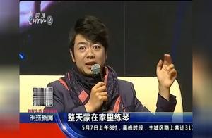 朗朗受聘成为浙音名誉教授,现场分享成长经历