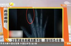 3岁男孩坐在扶梯上被夹断手指,商场拒绝负全责称:家长看管不力