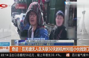 奇迹!在羌塘无人区失联50天的杭州90后小伙找到了!