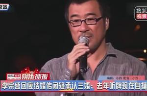 李宗盛回应结婚传闻疑承认三婚:去年听牌现在自摸