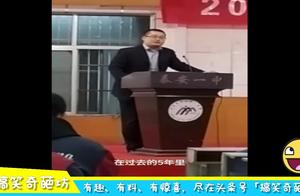 泰安一中这位老师要火,成人礼上致辞金句频出,完爆段子手~