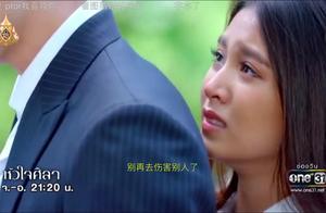 【新铁石心肠】十八集 中文字幕 挽留男主被狠心推开!男主复仇01