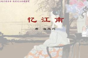古典诗文名篇赏析朗读:忆江南 唐·温庭筠