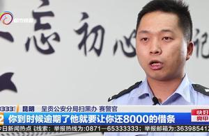 """昆明警方破获全省首例校园""""套路贷""""案件,抓获30名犯罪嫌疑人"""