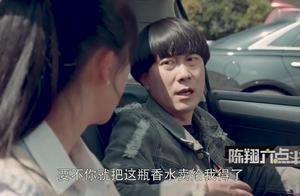 陈翔六点半:女神假装上错车,喷蘑菇头一身香水,他只能买下香水
