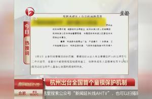 杭州出台全国首个童模保护机制:不满10周岁不能代言!