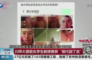 无耻!川师大女学生被教授猥亵骚扰,还遭教授妻子威胁要发其裸照