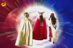 观音菩萨打开时空隧道,让钟馗三人组,保护公主的第三世情缘!