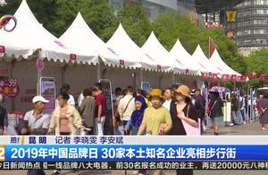 中国品牌日,30家云南本土知名企业带来的特色产品,吸引大批市民