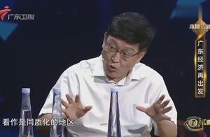 郎咸平:为什么未来10年广东省要重点发展粤东、粤西两个地区呢