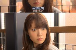 《请与废柴的我谈恋爱》 深田恭子扮嫩不违和