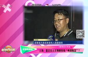 """上海:嘉定出土文物展惊现""""啤酒瓶盖""""?"""