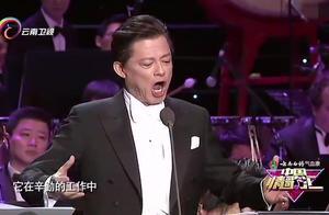 中国情歌汇:三大男高音同台演唱,美声《幸福在哪里》太好听