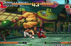 拳皇97:别林顶级红丸干掉老K八神,也挡不住大猪反三