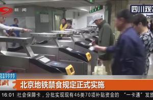 北京地铁禁食规定正式实施