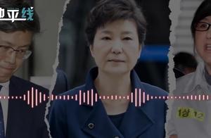 朴槿惠就职总统前与崔顺实对话录音曝光 韩媒:分不清楚谁才是总统
