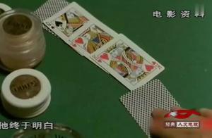 """揭秘骗术!赌场最基础的""""老千""""手法,衣服里的弹簧夹决定一切"""