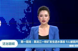 黑龙江一铁矿透水事故新进展:34人升井,9人被困,已联系上5人