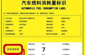 长安欧诺S动力信息曝光 搭载1.5L发动机