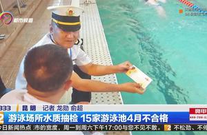 根据游卫生标准要求,对云南游泳场所水质抽查,15家游泳池不合格