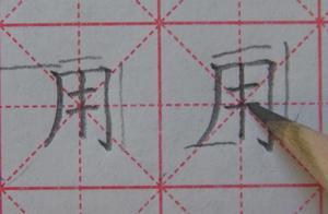 """""""用""""使用频率最高的汉字,写不好的请看看,视频教学,简单易学"""