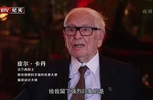 1976年,法国设计师皮尔·卡丹被长城挂毯所吸引,从此与中国结缘