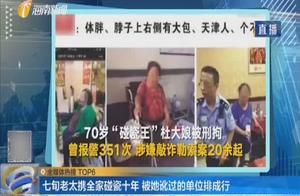 """70岁""""碰瓷王""""被刑拘 曾报警351次 涉嫌敲诈勒索案20余起"""