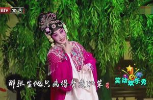 《西厢记》经典片段红娘叫门,管波表演得太好了,值得细细品味