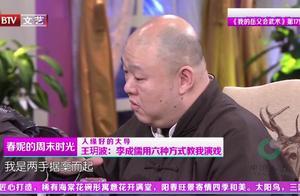 真不愧是实力派演员,李诚儒教王玥波演戏,六种诠释方式令人称赞