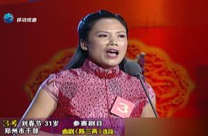 郑州大姐演唱曲剧《陈三两》选段,声音如泣如诉,让人沉浸其中