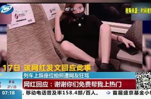 网红脚踩座位拍照遭网友狂骂,事后淡定回应:谢谢你们帮我上热门