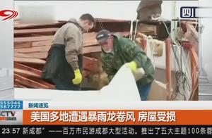 美国多地遭遇暴雨龙卷风 房屋受损