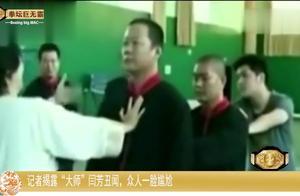 """记者采访太极""""大师""""闫芳,不配合闫芳造假,场面十分尴尬!"""