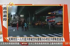 现场惨烈!杭州一人行天桥被超高大货车撞塌,桥下众人死里逃生