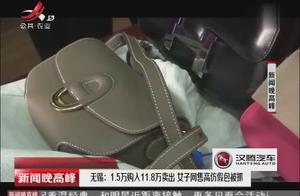 购入1.5万元的假包,再11.8万元卖出,女子网上售卖假包被抓