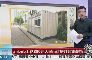 英国男子airbnb上花880元人民币订房,却订到集装箱,老板赚翻了