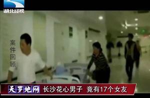 一场车祸,男子的17位女子齐聚病床前,每个人都称是其妻子