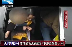 非法运营还超载,荷载7人却拉了11人,司机被查竟大闹