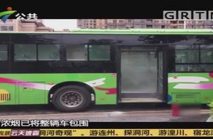 公交车车厢突然冒烟,只因女子包内充电宝自燃,乘客紧急疏散