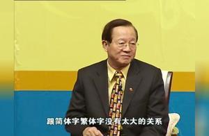 曾仕强:所有诺贝尔奖金得主都说过,失去中华文化是全人类的损失