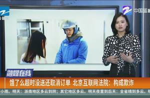 饿了么超时没送还取消订单,北京互联网法院:构成欺诈